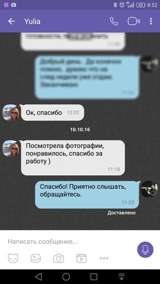 Отзывы заказчиков. Отзывы о фотографе Павле Поташникове. Фотограф Павел Поташников отзывы